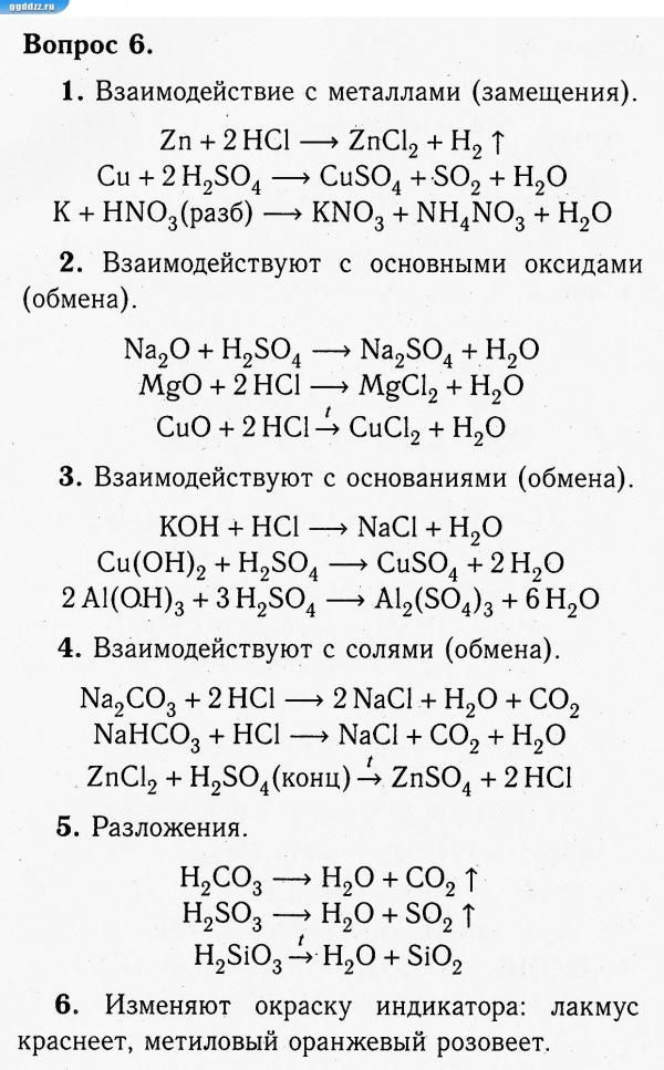 Гдз по химии за 8 класс рудзитис спиши.ру