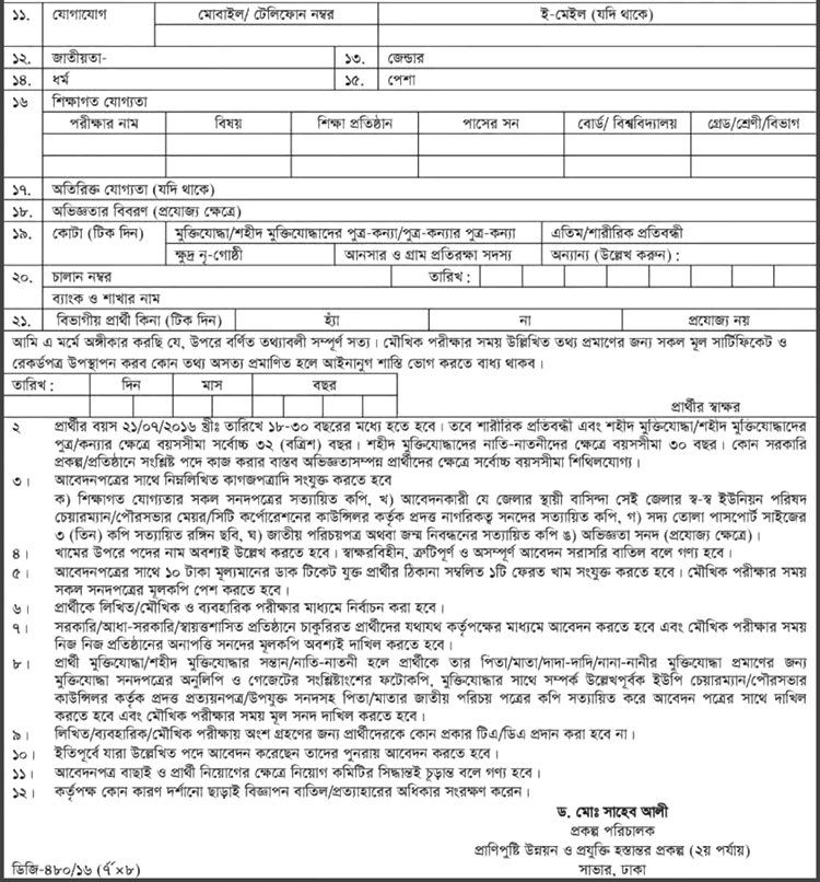 Building Inspector For Dhaka Rajuk