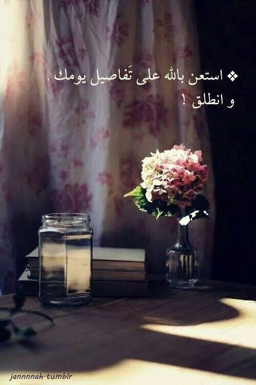 صور عن التوكل على الله في كل شيء Islam Beautiful Words Words