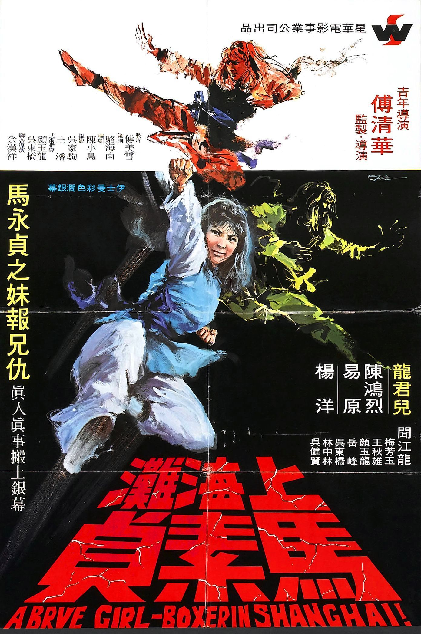 Brave Girl Boxer From Shanghai 1972 Old Film Posters Movie Posters Martial Arts Film