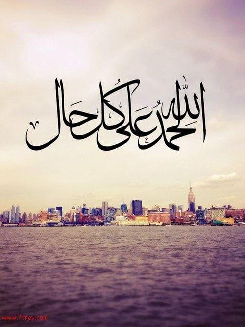 صور الحمد لله أجمل صور مكتوب عليها الحمد لله Arabic Calligraphy Art Islamic Art Calligraphy Besties Pictures
