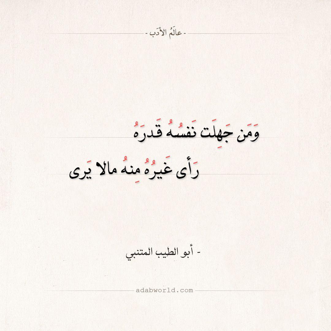 شعر المتنبي من جهلت نفسه قدر نفسه عالم الأدب Pretty Quotes Mood Quotes Arabic Proverb