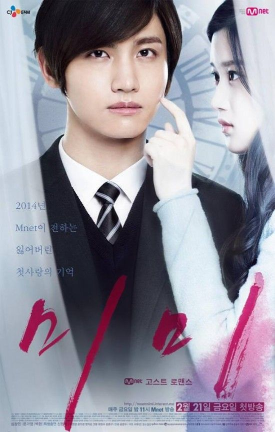 Changmin's drama 'Mimi' release pictures and making of poster video