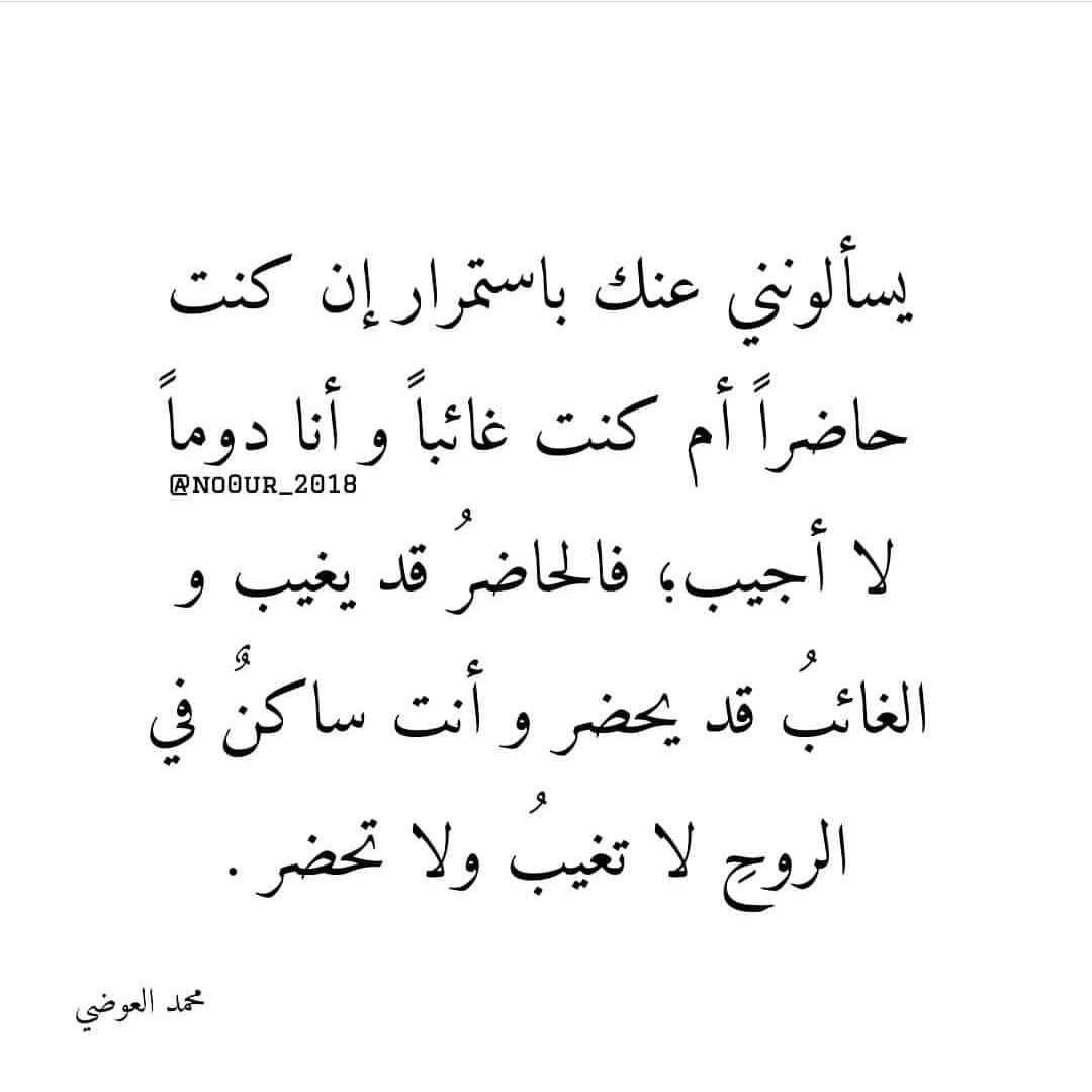 Pin By Hbs On Arabic Words Love Words Inspirational Quotes Words