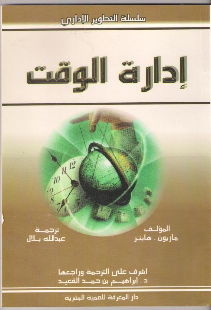 إدارة الوقت Pdf Books Reading Arabic Books Management Books