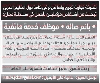 وظائف شاغرة فى سلطنة عمان اعلان وظائف جريدة عمان 25 4 2016 Periodic Table