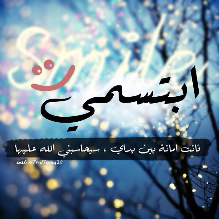 ابتسمي فانت امانة بين يداي سيحاسبني الله عليها Arabic Love Quotes Pictures To Draw Love Quotes
