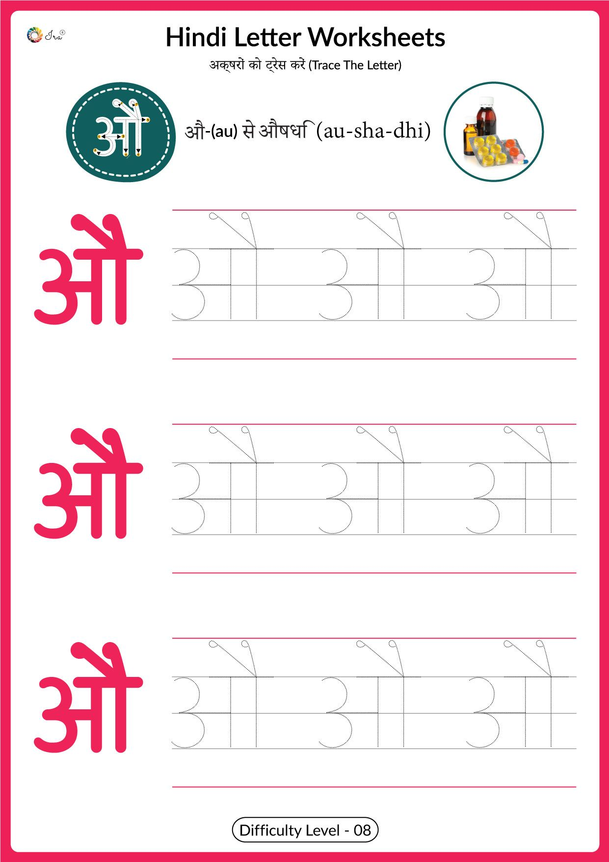 Hindi Swar Tracing Worksheet Printable Worksheets And Activities For Teachers Parents Tutors And Homeschool Families