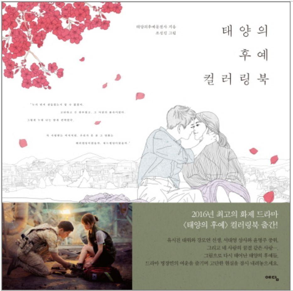 Descendants Of The Sun Coloring Book Song Joong Ki Hye Kyo Fun Relax Kpop