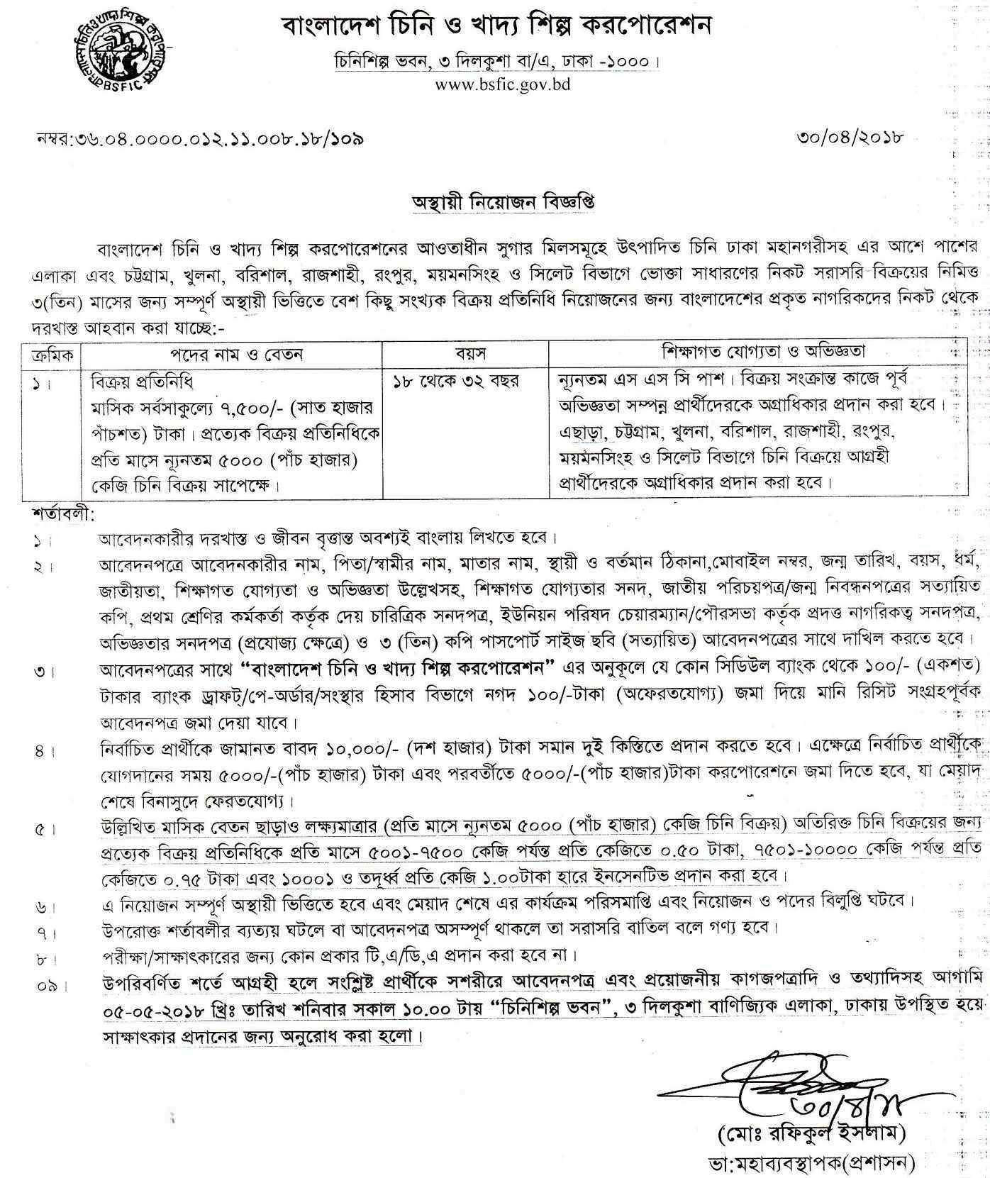 Bangladesh Sugar & Food Industries Corporation BSFIC Job