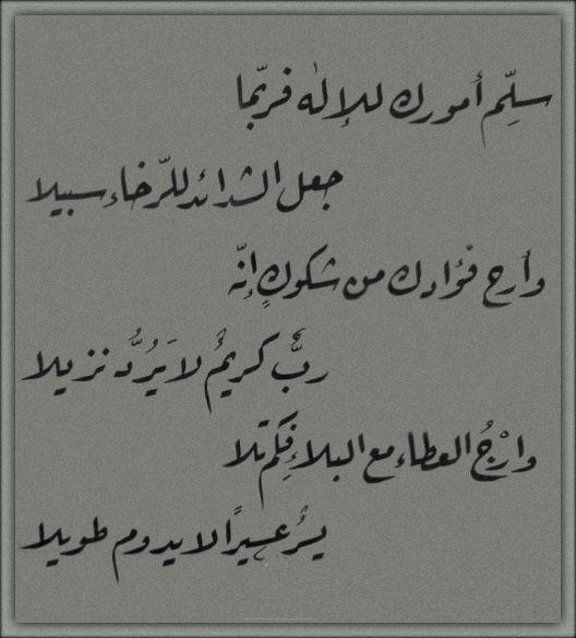 ان بعد العسر يسرا Quran Verses Islamic Quotes Quotes