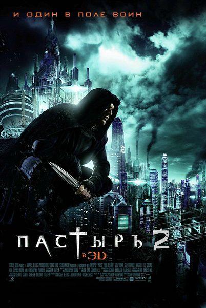 Смотреть фильм про вампиров пастырь 2