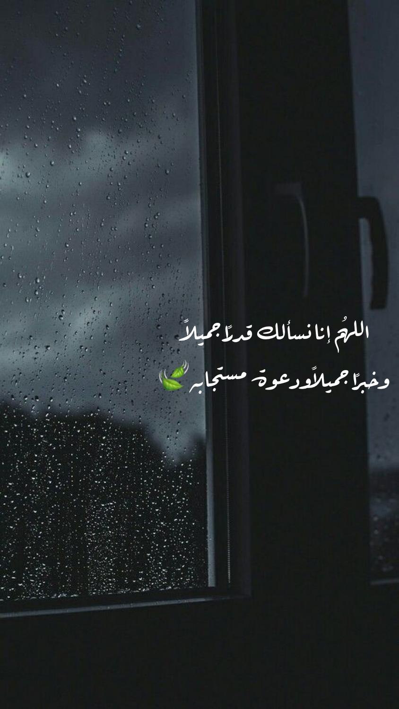 خواطر سناب تفاؤل اقتباس دعاء اسلام ديني رمضان Love Quotes Wallpaper Wallpaper Quotes Words Quotes