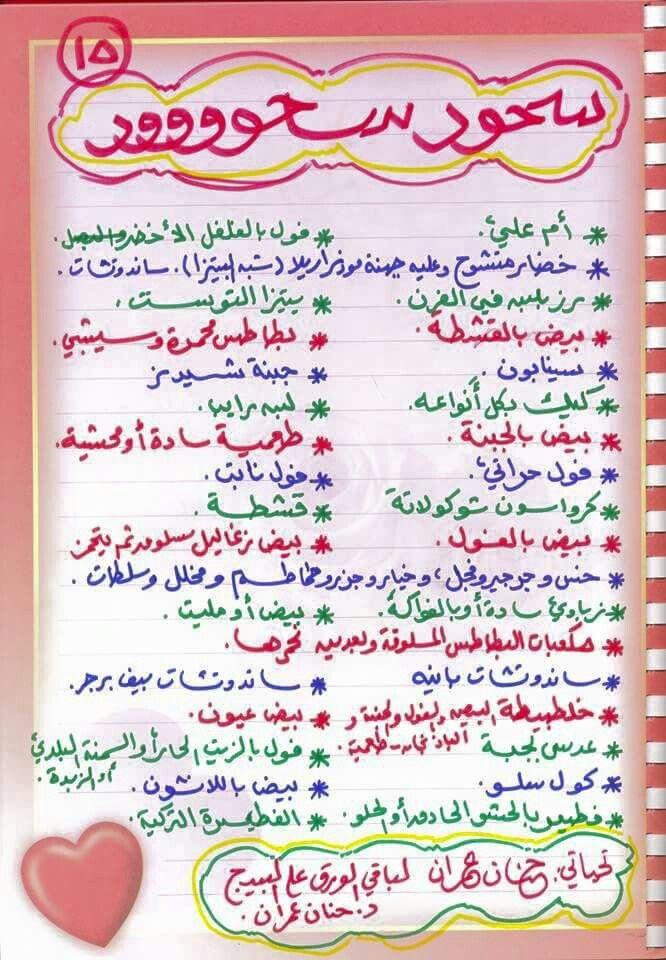 جدول اكلات رمضان Weekly Meal Planner Arabic Food Food Menu