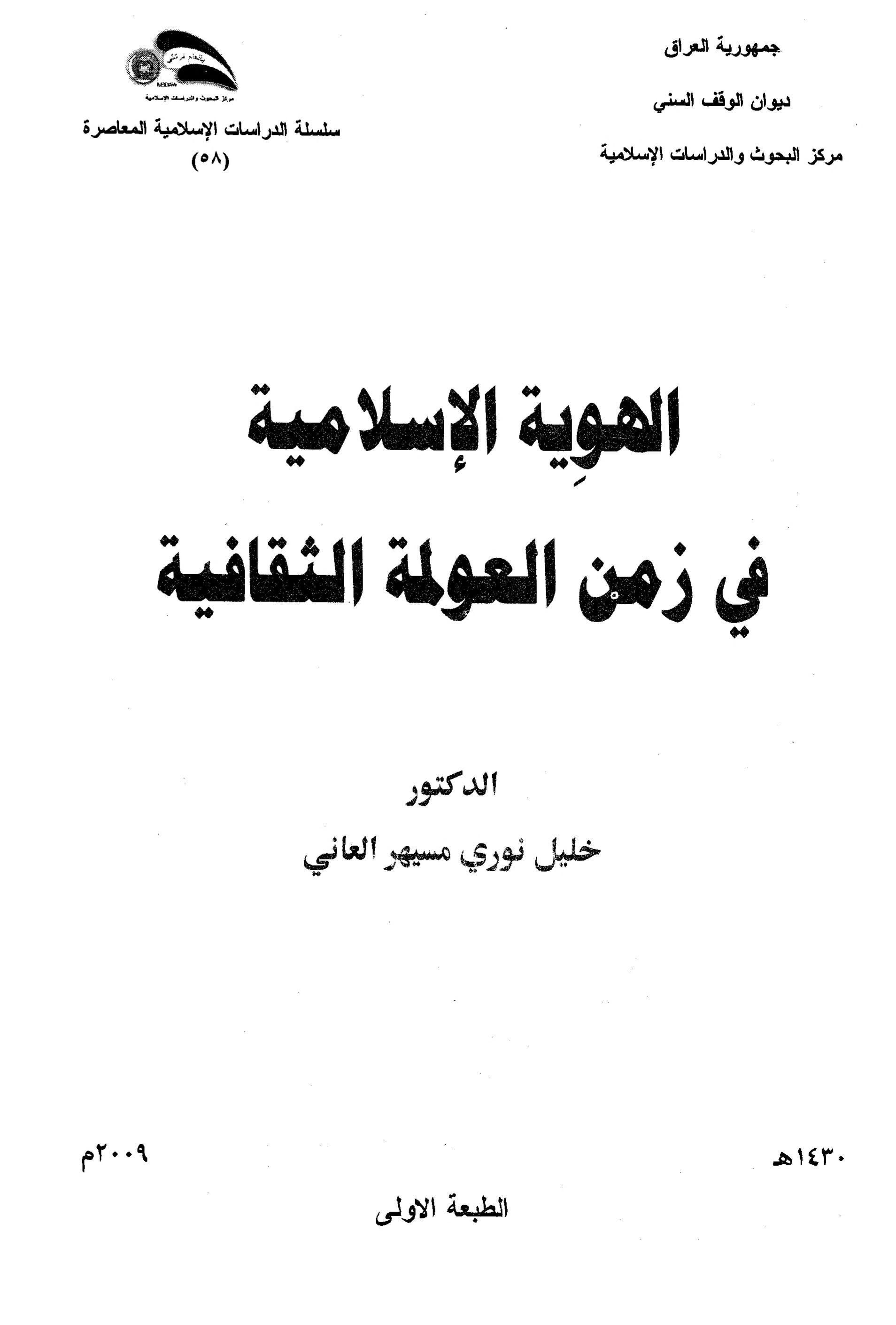 Https Archive Org Stream 20200607 20200607 0823 الهوية الاسلامية في زمن العولمة خليل نوري مسيهر العاني Internet Archive Math Math Equations