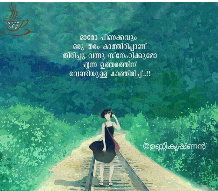 Njn Varuminiyum Varum മലയാളം Malayalam Quotes Quotes Stunning Sad Love Quotations In Malayalam