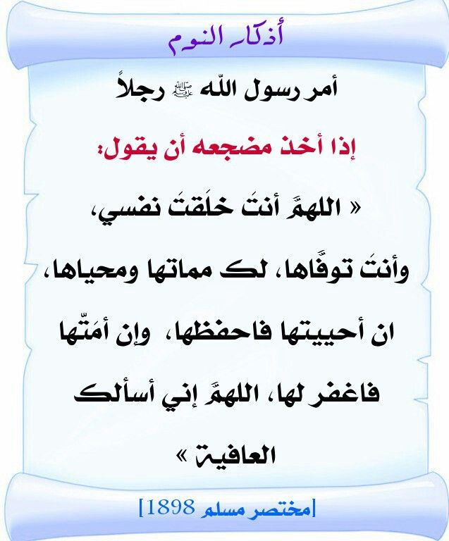 اذكار النوم Words My Pictures Islam