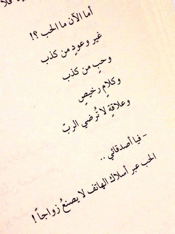 شعر عن الكذب والخداع والغدر Poetry Quotes Lie