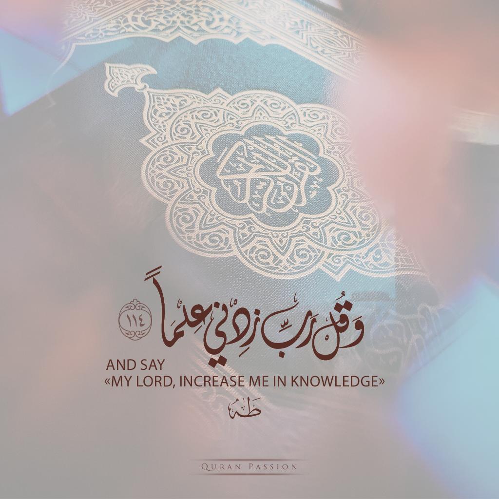 و ق ل ر ب ز د ن ی ع ل م ا ربي زدني علم ا إملأني ح لم ا أعطني كرم ا الله م ألهمني ر شدي وق ني شر نفسي واع Islamic Love Quotes Quran Verses Muslim Quotes