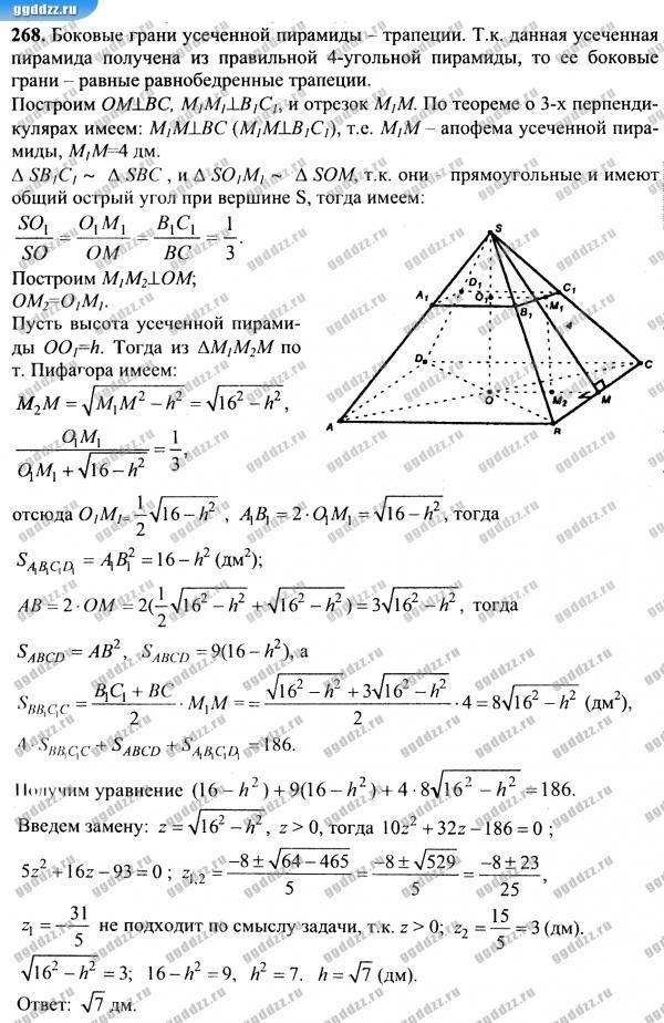 Скачать готовые домашние задания по геометрии 11 класс атанасян бесплатно