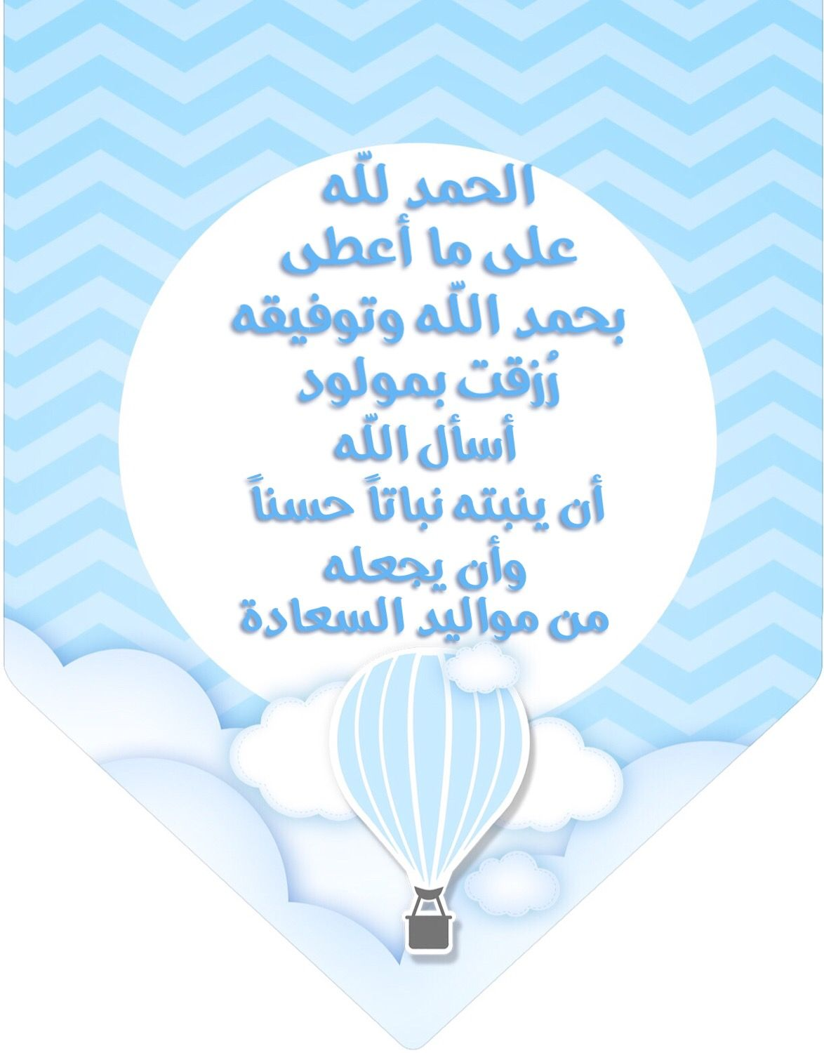 Pin By Mn On ثيمات من تصميمي Baby Boy Cards Baby Cards Baby Shower Labels