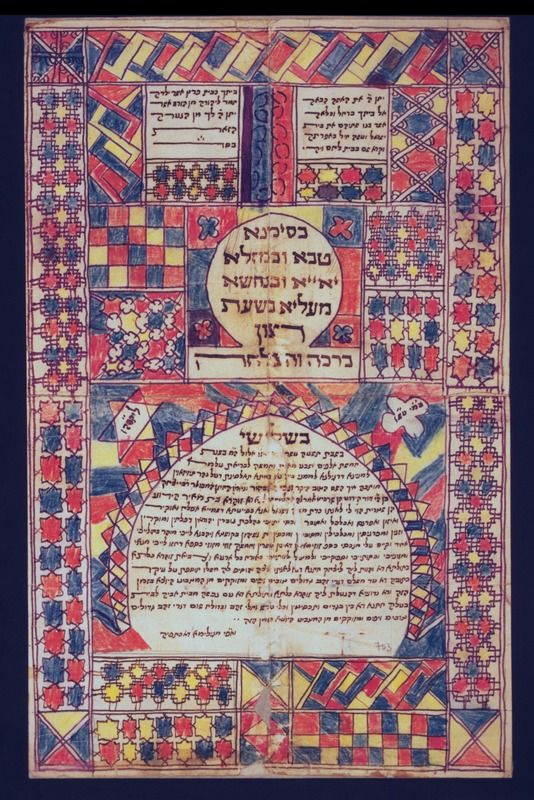 Moroccan Ketubah Talsint Morocco Essaouira Judaisme