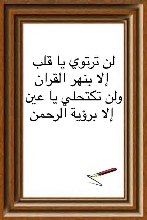 لن ترتوي يا قلب إلا بنهر القران ولن تكتحلي يا عين إلا برؤية الرحمن Quran Quotes Islamic Quotes Words