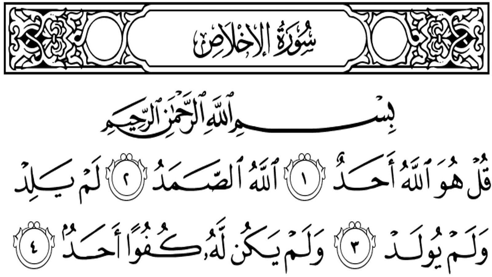 9 Waktu Membaca Surah Al Ikhlas (มีรูปภาพ)