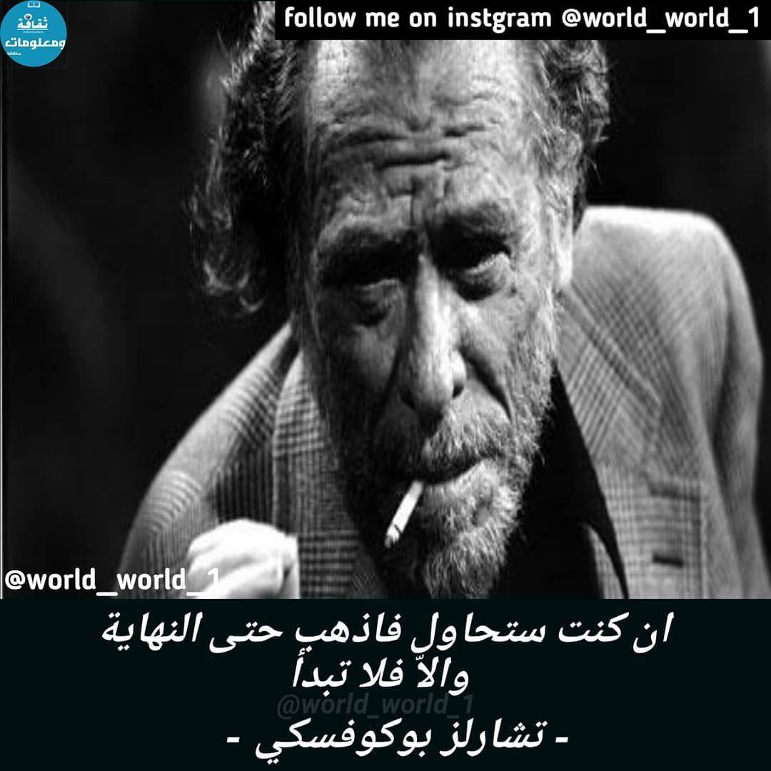 تشارلز بوكوفسكي Follow World World 1 تشارلز بوكوفسكي Follow World World 1 معلومات معلومة ثقافة غرائب تميز معرفة اقوال حكم حياة ت World 1 World Art Friend
