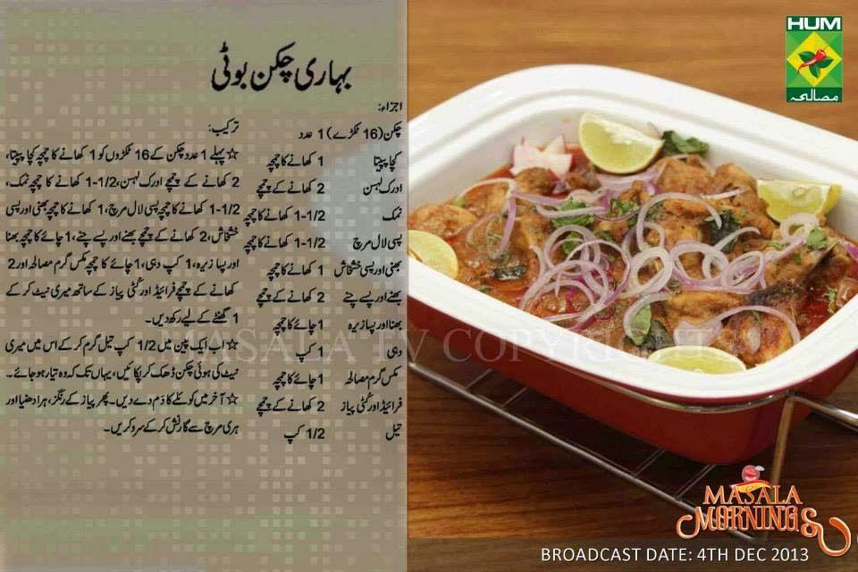 chicken boneless handi recipe by shireen anwar