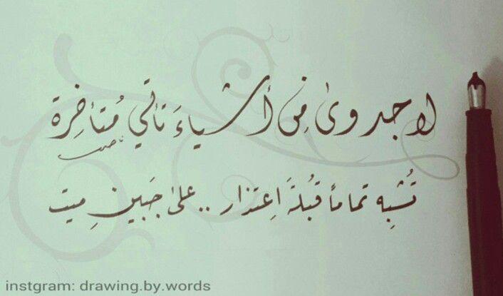 لا جدوى من أشياء تأتي متأخرة تشبه تماما قبلة اعتذار على جبين ميت Arabic Quotes Arabic Arabic Calligraphy