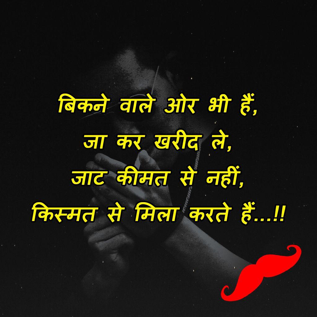 Attitude Status In Hindi For Whatsapp Attitude Status Good Morning Photos Attitude Quotes