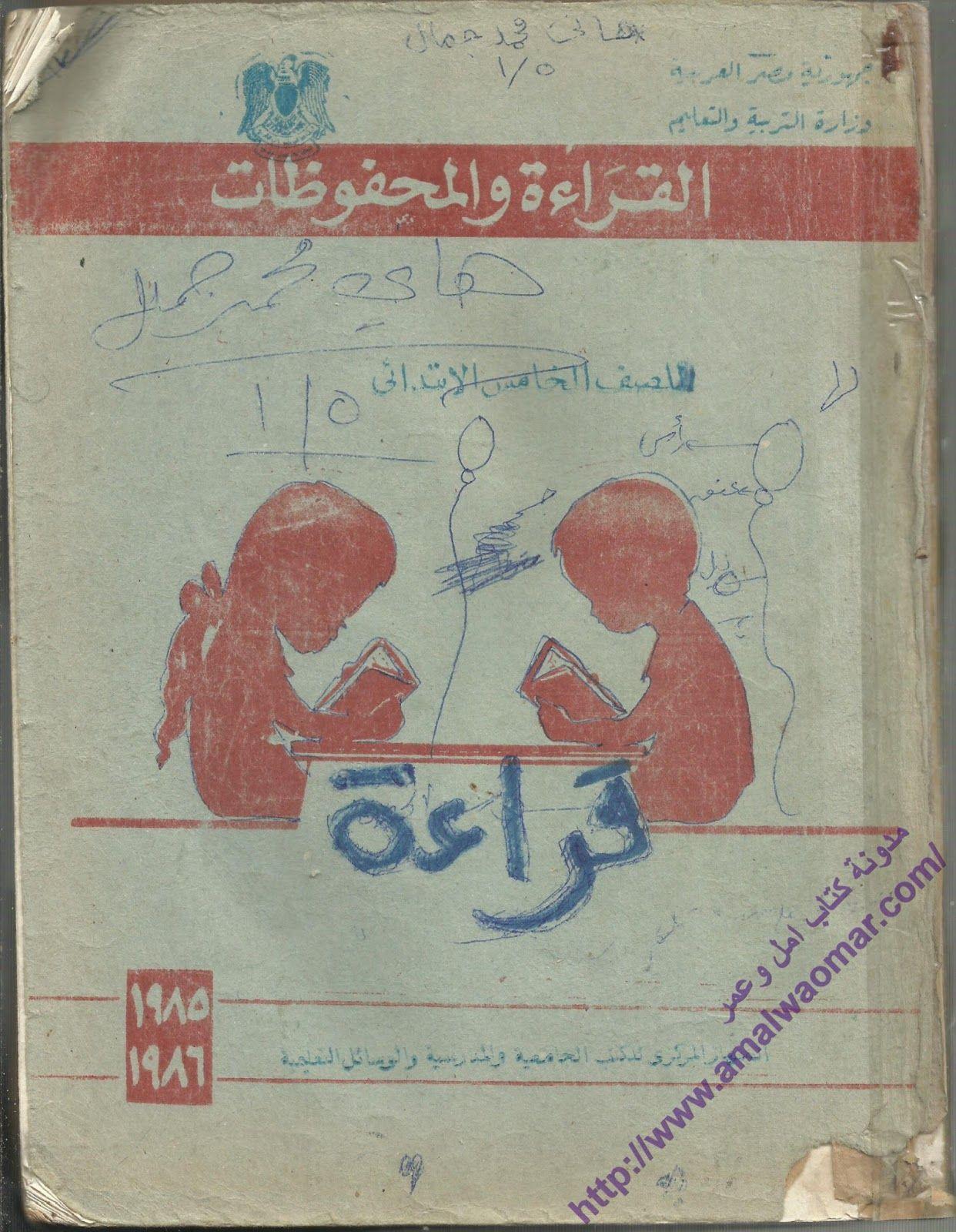 كتاب امل وعمر تحميل كتاب القراءة والمحفوظات للصف الخامس الابتدائ Books Books To Read Book Cover