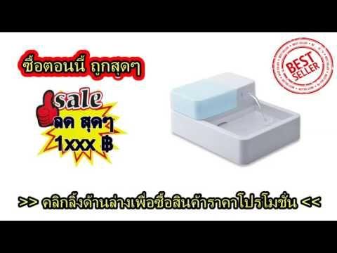 BeaconPet เครื่องให้น้ำแมว-สุนัข รุ่น Cube Aura 1.8 ลิตร ราคาถูก