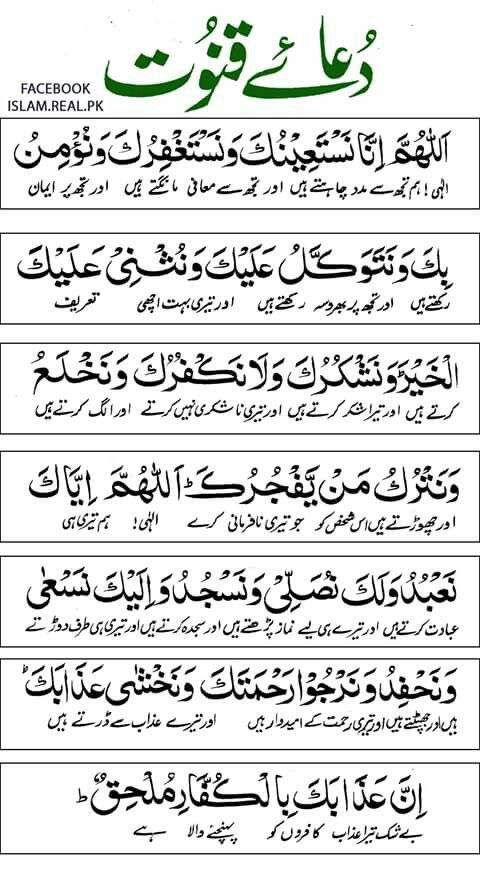 Pin By Mehak Naaz On Dua Quran Urdu Quran Duaa Islam