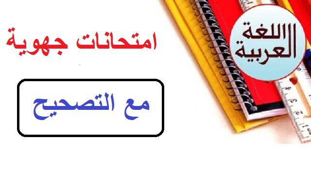 امتحانات جهوية اولى باك اللغة العربية مع التصحيح Education