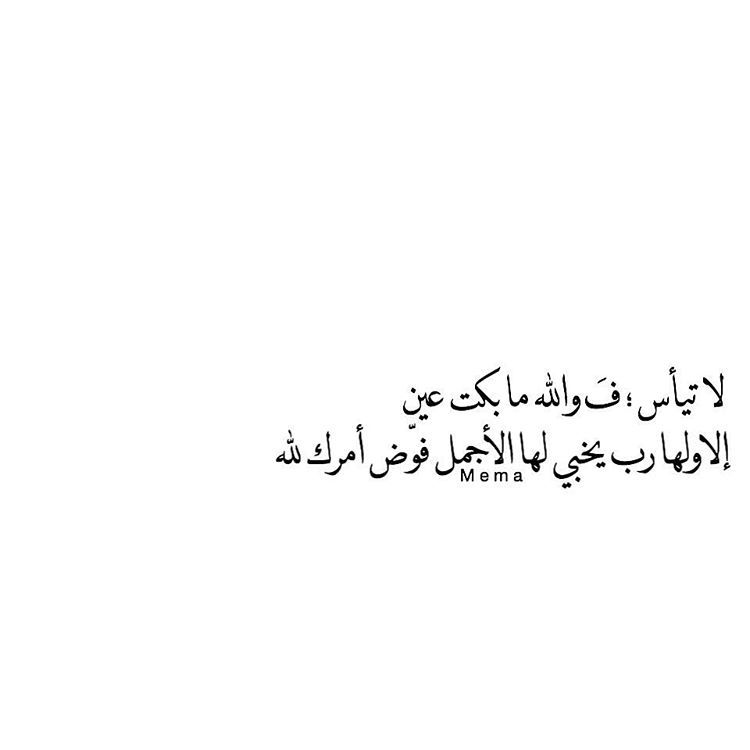 Quotesmema Holy Quotes Islamic Quotes Quotations