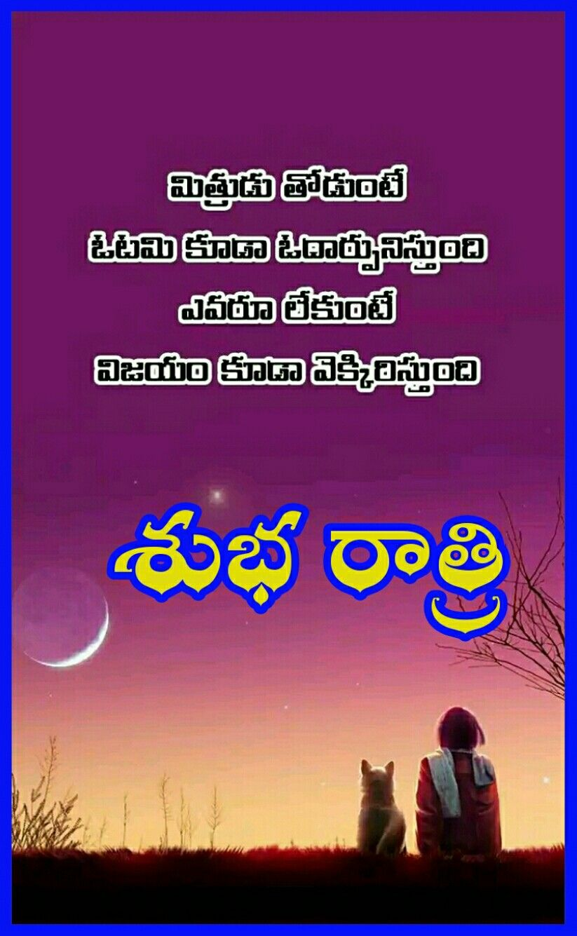 Pin On Telugu Quotes