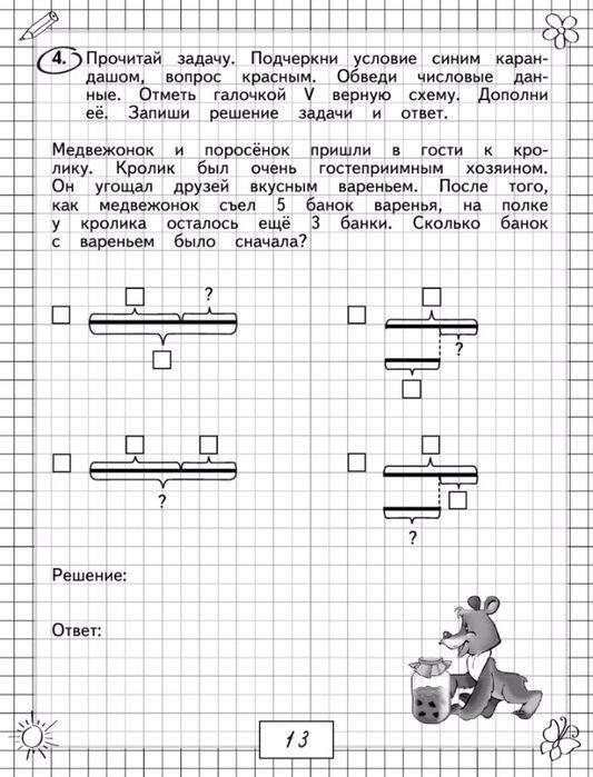 Математик 1 класс решение задач задачи егэ по математике в6 с решением