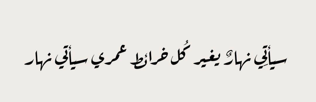 سيأتي نهار يغير كل خرائط عمري سيأتي نهار اقتباسات Photo Makeup Photo Arabic Calligraphy