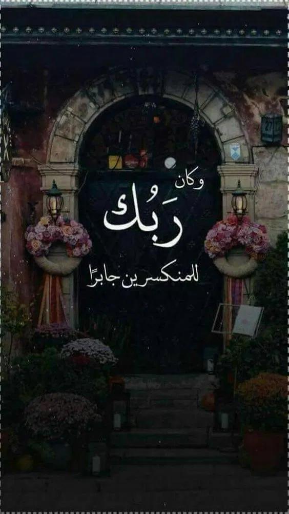 خلفيات مكتوب عليها كلام جميل فوتوجرافر Quran Quotes Love Beautiful Quran Quotes Quran Quotes Inspirational