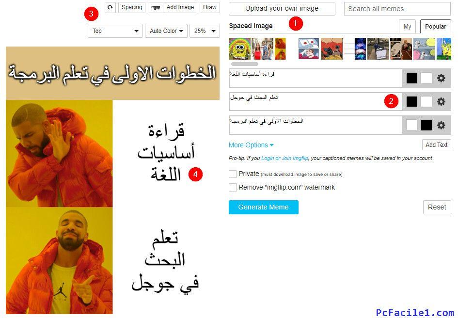 الكتابة فوق ميمز فارغة باللغة العربية بسهولة أون لاين Tips Image Search Memes