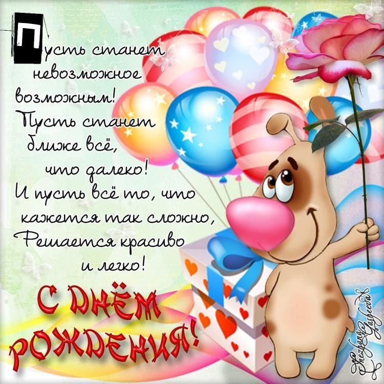 Evgenij Pritula Happy Birthday Pictures Happy Birthday Cards Birthday Quotes