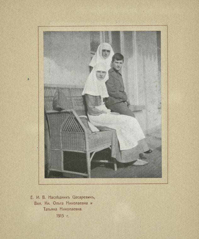 Фотографии из альбома Императрицы Александры Федоровны от 1916 г.
