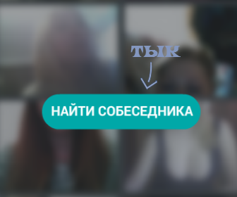 онлайн чат рулетка с русскими девушками