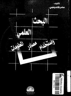 تحميل كتاب البحث العلمي واستخدام مصادر المعلومات لــ عامر قنديلجي Pdf تحميل Education Mathematics Physics