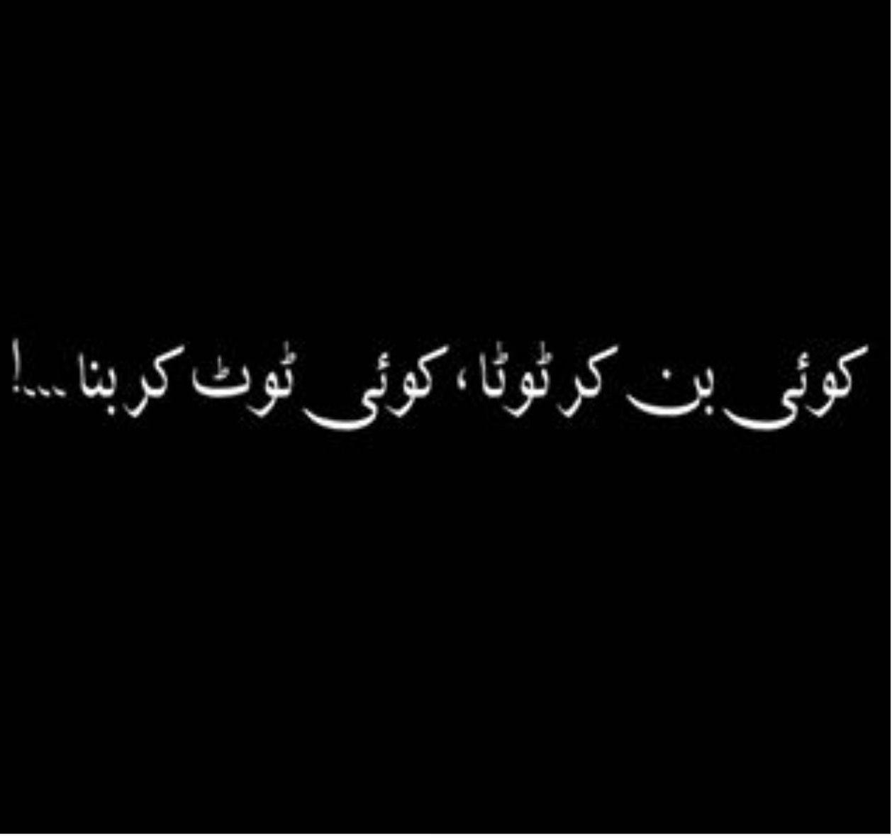 Pin by Sara Ch on Urdu (With images) | Urdu words, Urdu ...