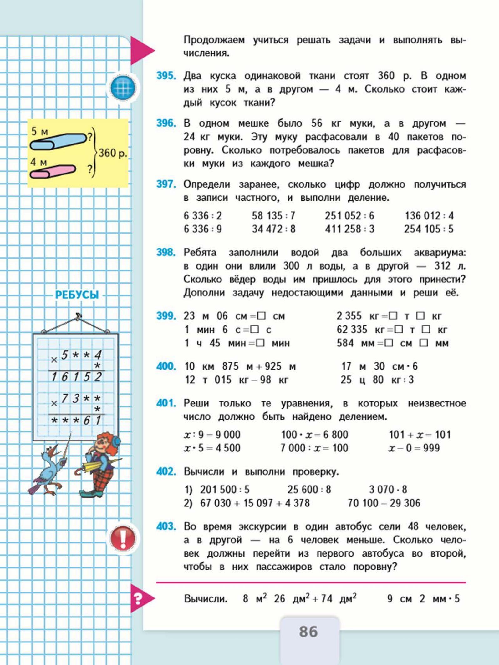 Примеры по математике 4 класс м.и.моро