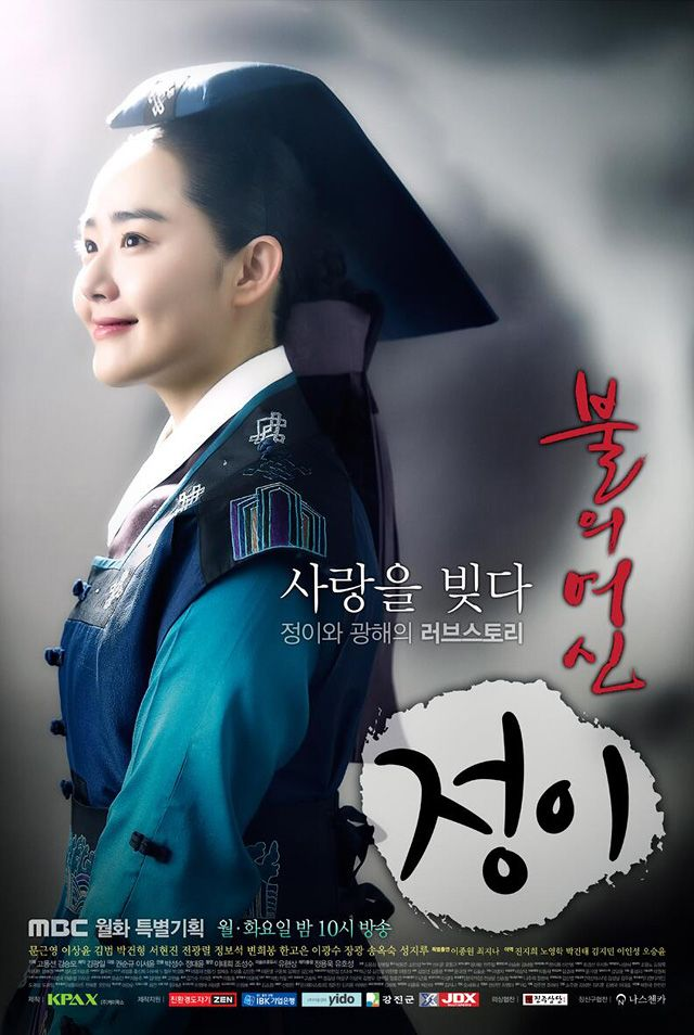 Four Official Posters For Goddess Of Fire Jung Yi Couch Kimchi Korean Drama Movies Drama Korea Goddess