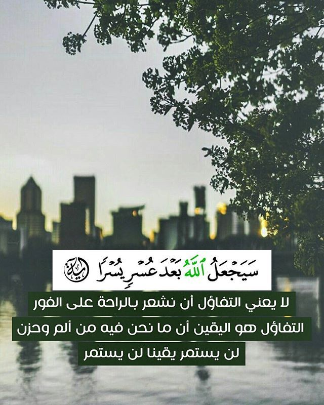 Instagram Photo By آية و حكمة في صورة Jul 3 2016 At 5 29pm Utc Islamic Quotes Quran Quotes Quran Verses